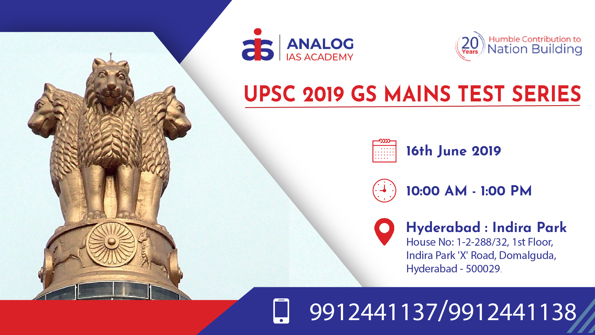 UPSC 2019 GS-Test Series on 16th June 2019